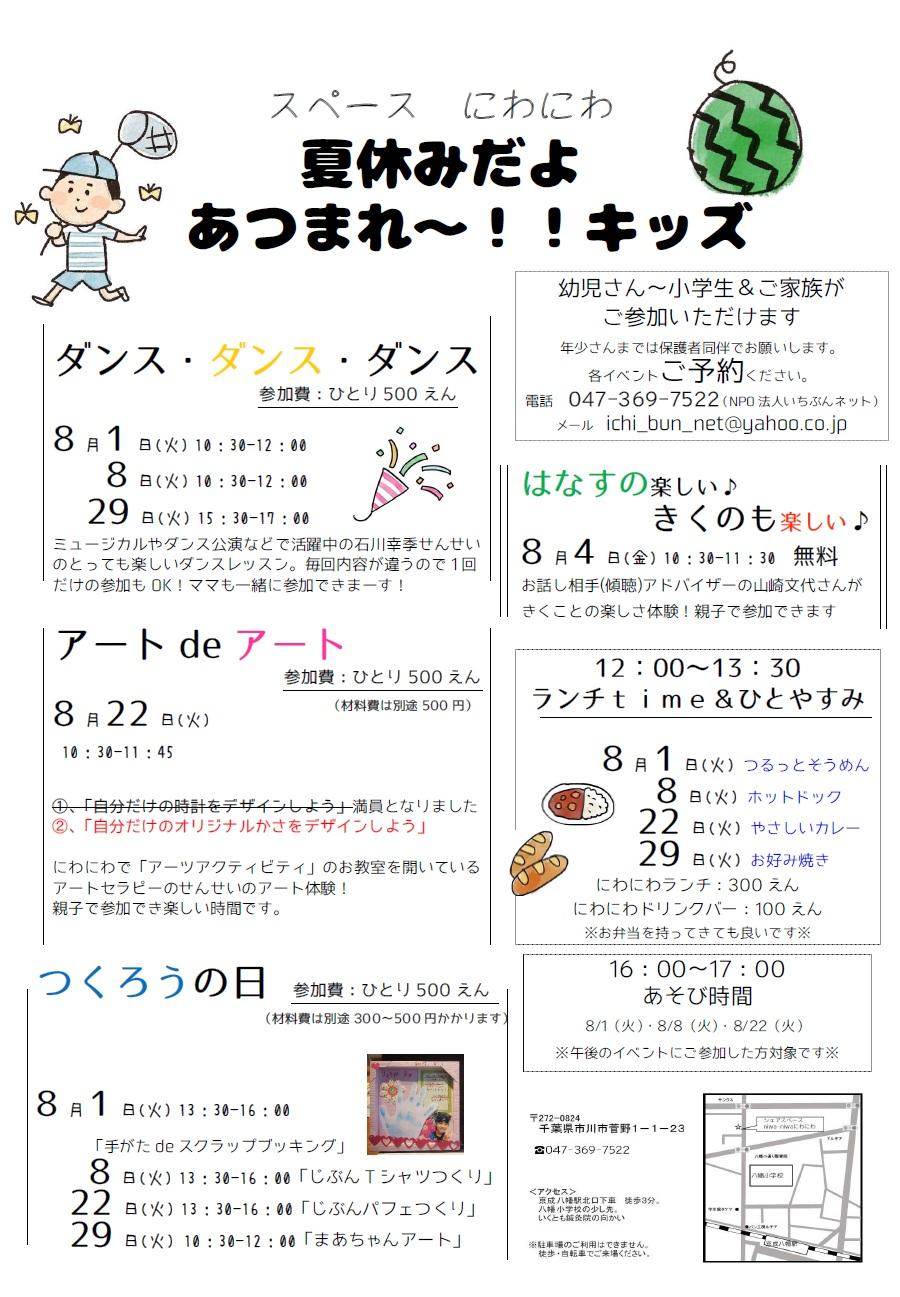 2017夏休みキッズイベント