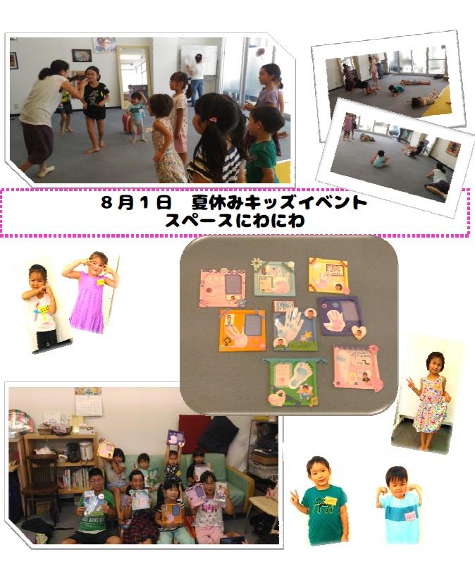 夏休みキッズイベント8・1